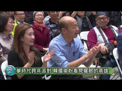 夢時代跨年派對 韓國瑜:看見亮麗耀眼的高雄