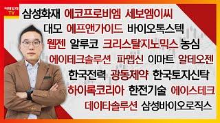 김현구의 주식 코치 2부 (20210417)