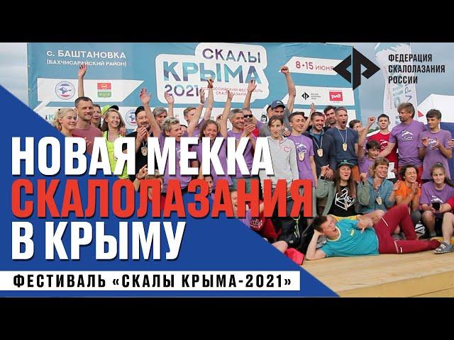 Скалы Крыма 2021 итоги