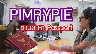 พิมรี่พาย ตอน ตามล่าหา Passport