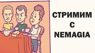 СТРИМ с NEMAGIA