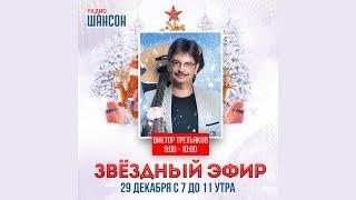 Виктор Третьяков в «Звёздном завтраке» на Радио Шансон