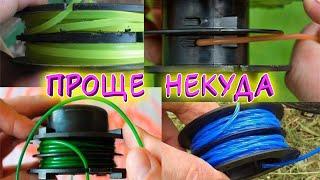 Как накрутить леску на катушку триммера
