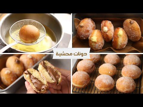 دونتس قطنية بحشوات لذيذة! + الأخطاء اللي بتبوظ الدونتس Filled Donuts