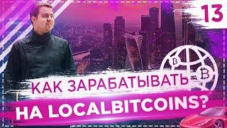 Как купить, продать Bitcoin и зарабатывать на LocalBitcoins?   Комьюнити блокчейн-�тартаперов