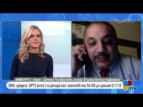 Έντονες αντιδράσεις από την Ελληνική κοινότητα του Αμβούργου   15/11/2019   ΕΡΤ