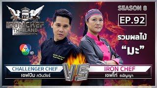 Iron Chef Thailand | 17 ส.ค. 62 SS8 EP.92 | เชฟไก่ Vs เชฟบีม ภวินวัชร์ โชคเศรษฐปวินท์
