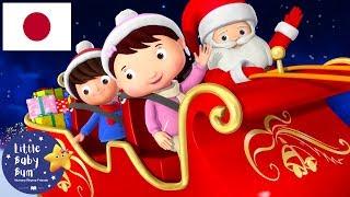 こどものうた | クリスマスそりのうた | リトルベイビーバム | バスのうた | 人気童謡 | 子供向けアニメ