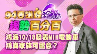 鴻海10/18發表MIH電動車