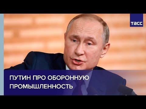 Путин про оборонную промышленность