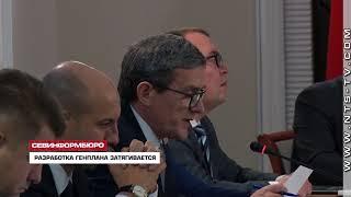 В Севастополе перенесли разработку генплана на 2019 год