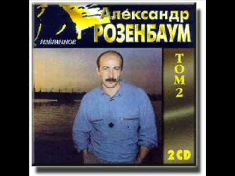 Александр Розенбаум -Umnitsa