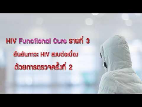 ภาวะ HIV สงบ หรือหมดฤทธิ์ รายที่3