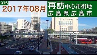 再訪中心市街地016・・広島県広島市2017年08月
