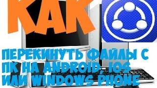 Как перенести файлы с ПК на Android | Видеоурок #1 (Как перекинуть игру)