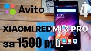 Покупка на Авито Xiaomi Redmi 3 PRO за 1.5К Будни барыги #4