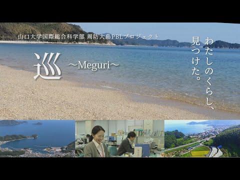 山口大学 周防大島PBLプロジェクト「巡~Meguri~」