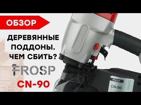 Гвоздезабивной пистолет FROSP CN-90