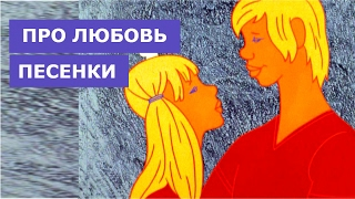 Советские мультфильмы, Песни про любовь - Песенки из советских мультиков