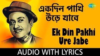 Ek Din Pakhi Ure Jabe with lyrics | এক দিন   - YouTube