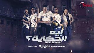 تحميل اغاني Hamo Bika ... Eih El Hekaya - 2020 | حمو بيكا &علي قدورة &نور التوت &مودي أمين ... إيه الحكاية MP3