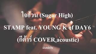 ใจอ้วน (Sugar High) - STAMP feat. YOUNG K of DAY6 [กีต้าร์ COVER acoustic เนกึนซอกสไตล์]