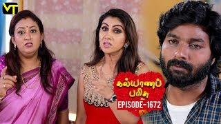 KalyanaParisu 2 - Tamil Serial | கல்யாணபரிசு | Episode 1672 | 01 Sep 2019 | Sun TV Serial