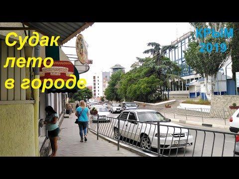 Крым, Судак 2019, лето в городе. Улица Ленина 11 июня