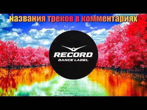 (😎рекорд релиз😎) новинки 2019. radio record 2019