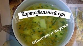 Картофельный суп #Быстро и вкусно #Вегетарианский