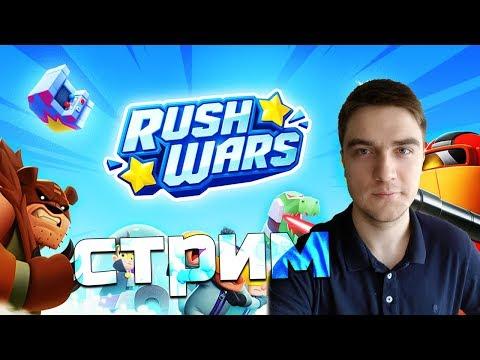 Rush Wars стрим | РАШ ВАРС СБОРКА ВСЕХ КОМАНДИРОВ