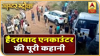10 मिनट में 'इंसाफ'! देखिए Hyderabad Encounter की पूरी कहानी | ABP News Hindi