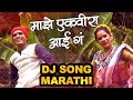 Marathi DJ Song