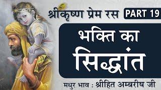भक्ति का सिद्धांत | Shree Krishna Prem Ras | Part 19 | Shree Hita Ambrish Ji | New Delhi