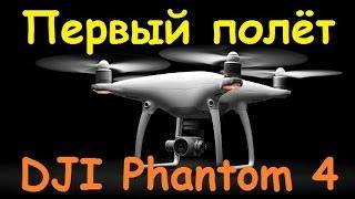 Квадрокоптер DJI Phantom 4 | Первый полёт | MikeRC 2016 FHD