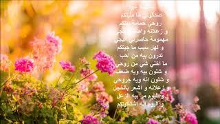تحميل اغاني ساجدة عبيد - موال - صدقوني - العراق - Iraq MP3