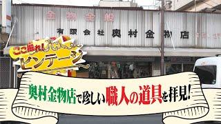 奥村金物店で珍しい職人の道具を拝見!【ここ掘れ!ビンテージ】