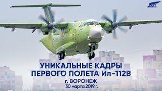 Уникальные кадры первого полета Ил-112В. Официальное видео и радиообмен