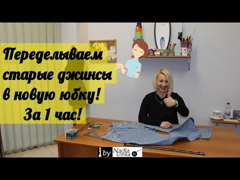 Как сшить новую юбку из старых джинсов за 1 час! by Nadia Umka!