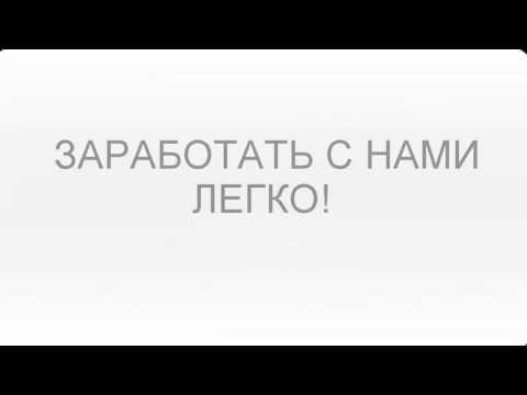 Как зарегистрироваться на бинарных опционах видео