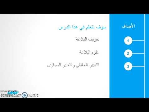 الحقيقة و المجاز  بلاغة -  لغة عربية -  للصف الأول الثانوي -  الترم الأول - المنهج المصري -  نفهم