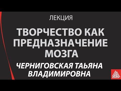 Татьяна Черниговская. Творчество как предназначение мозга