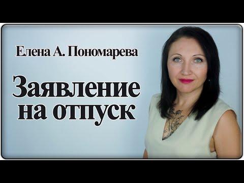 Как написать заявление на отпуск - Елена А. Пономарева