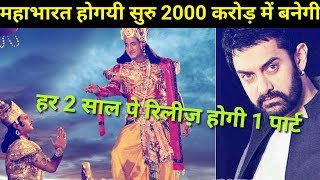 CONFIRMED: Aamir Khan to Make His Dream Project MAHABHARAT