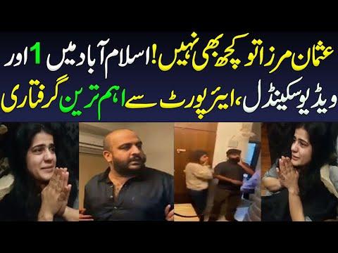 عثمان مرزا تو کچھ بھی نہیں ! ایک اور ویڈیو سکینڈل ،ایئر پورٹ سے اہم ترین گرفتاری:ویڈیو دیکھیں