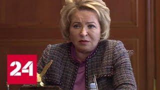 Россия подаст в Осло иск о возмещении ущерба Михаила Бочкарева - Россия 24