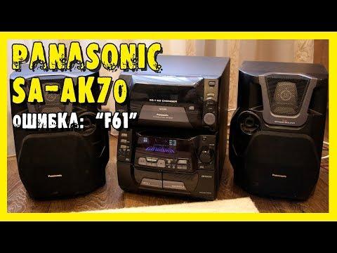✔️Ремонт музыкального центра Panasonic SA-AK70.