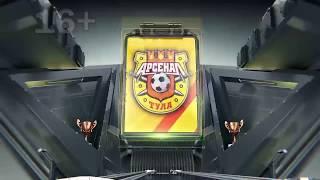 Программа «Передача»: Два игрока тульского «Арсенала» – на ЧМ-2018