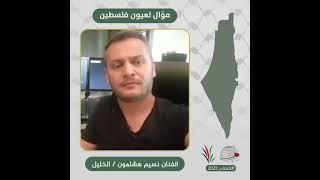 انتماء2021: موال لعيون فلسطين، الفنان نسيم هشلمون، فلسطين