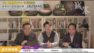 法治與經濟 BASED ON RULE OF LAW---香港會繼續做生金蛋的鵝嗎? - 05/12/19 「彌敦道政交所」長版本